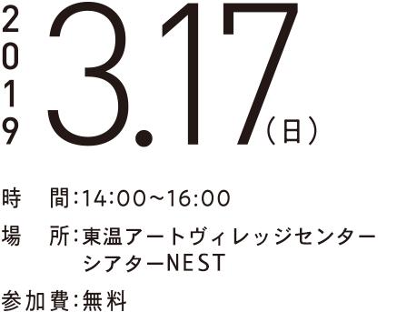 2019.3.17(日)14:00 〜 16:00 東温アートビレッジセンター シアターNEST 参加費無料
