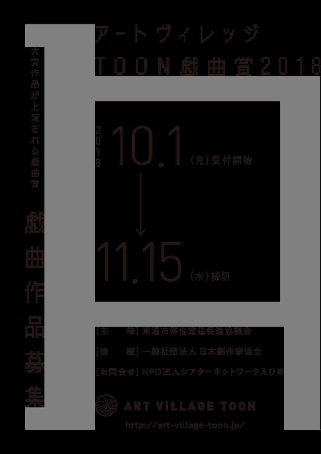 アートヴィレッジTOON戯曲賞2018