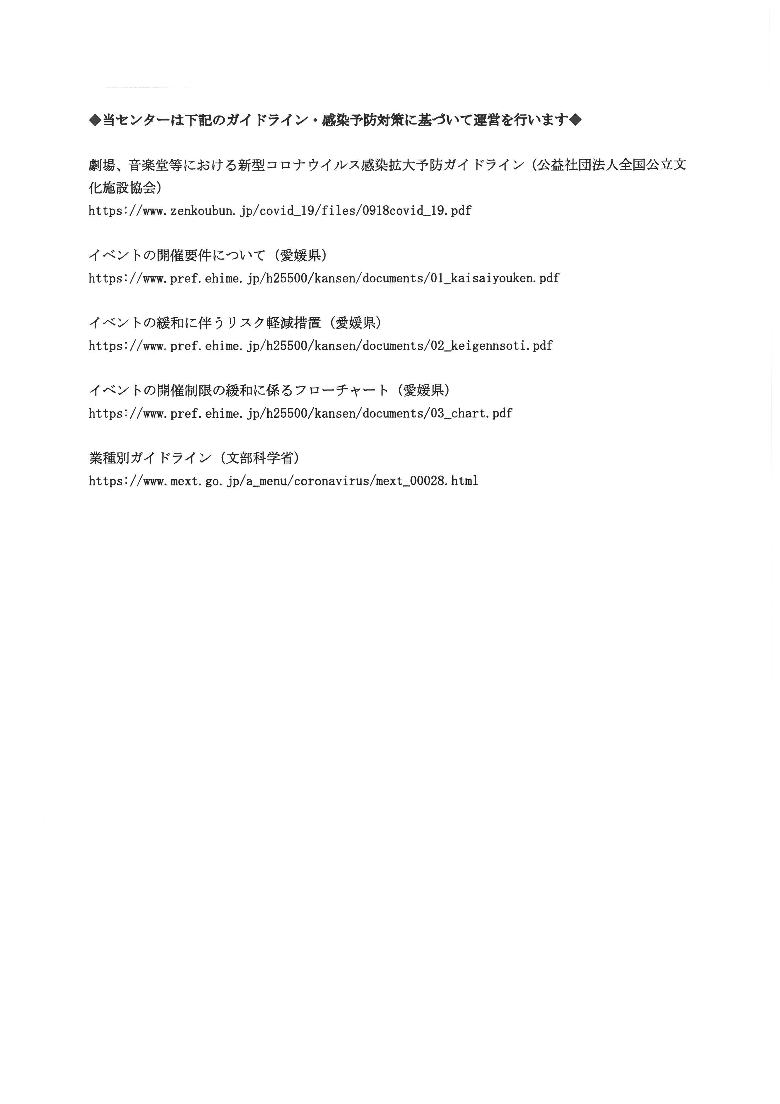 コロナ ウイルス 県 感染 愛媛