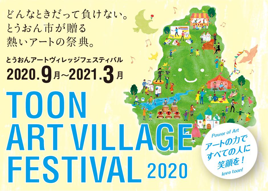 とうおんアートヴィレッジフェスティバル2020