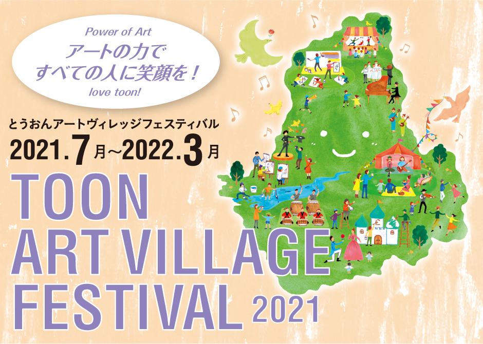 とうおんアートヴィレッジフェスティバル2021